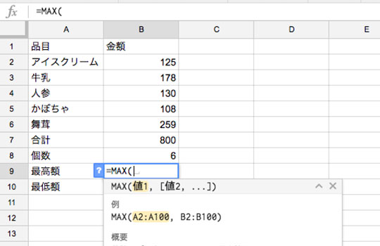 「=MAX(」を入力する