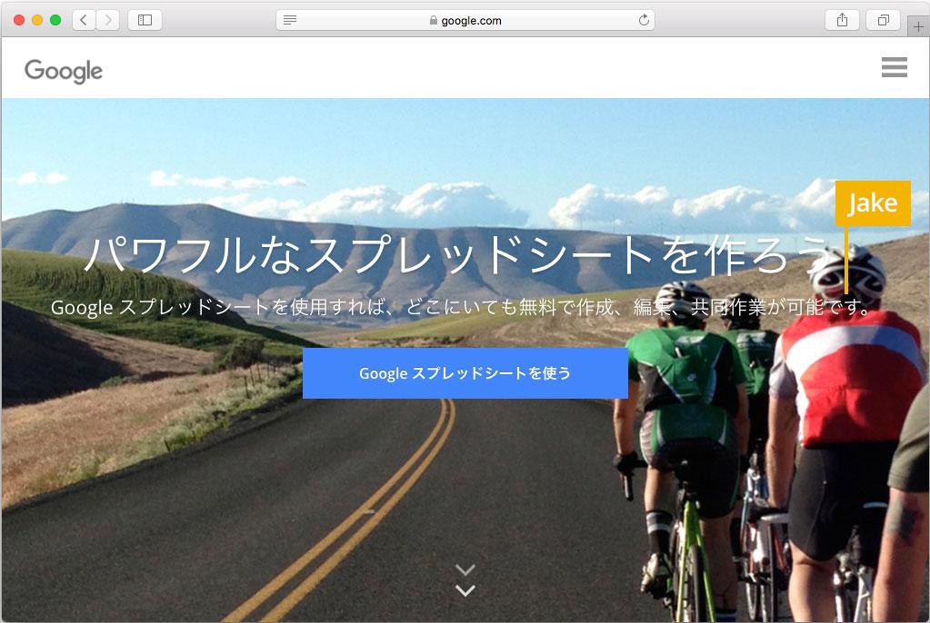 Googleスプレッドシートのページ