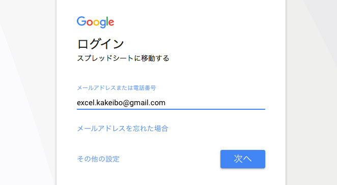 Gmailアドレスを入力