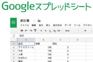 Excelの代わりにGoogleスプレッドシート
