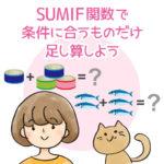 SUMIF関数で条件に合うものだけ足し算しよう