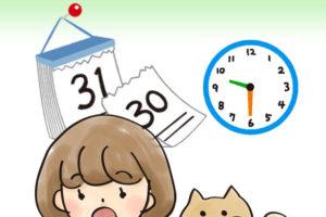 今日の日付と時間