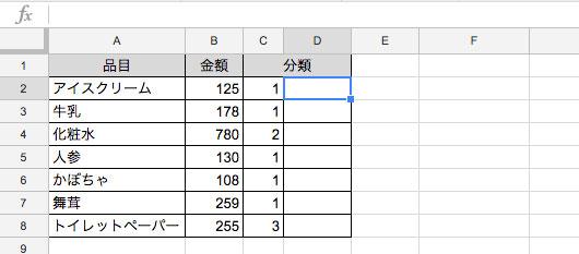 C列に分類するキーとなる数字1〜3