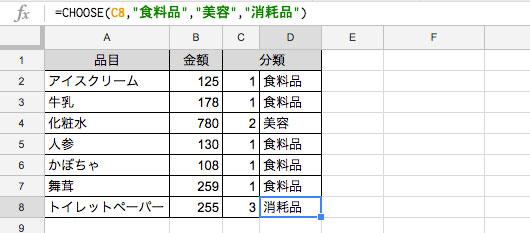 CHOOSE関数で結果が表示される