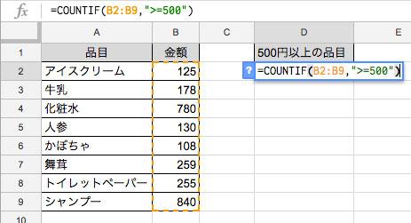 =COUNTIF(範囲,条件式)