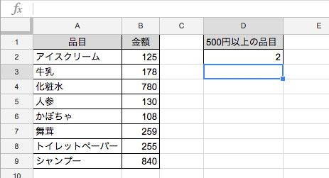 条件に合うセルの数が表示される