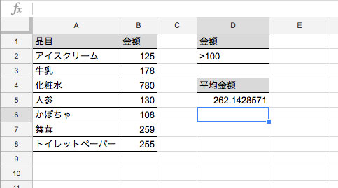 条件に合う平均値が表示される