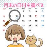 月末の日付を調べる