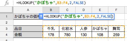 """=HLOOKUP(""""かぼちゃ"""",B3:F4,2,FALSE)"""