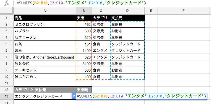 """=SUMIFS(B2:B10,C2:C10,""""エンタメ"""",D2:D10,""""クレジットカード"""")"""