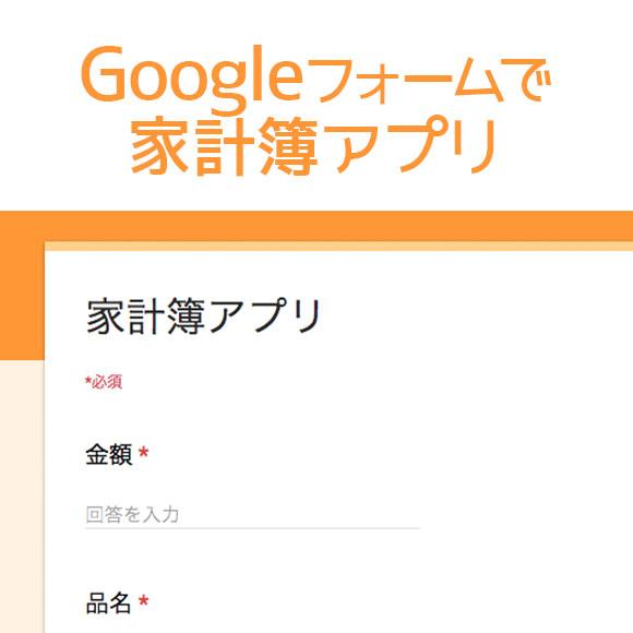 Googleフォームで家計簿アプリ